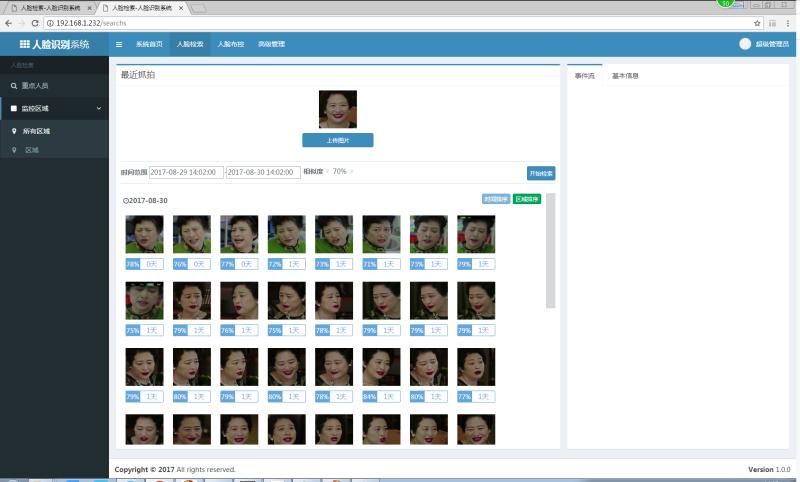 人脸识别摄像一体机